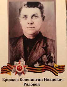 Ермаков Константин Иванович