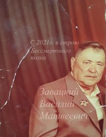 Завацкий Василий Матвеевич