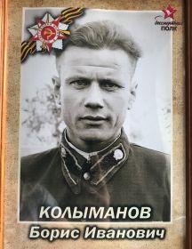 Колыманов Борис Иванович