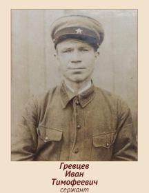 Гревцев Иван Тимофеевич