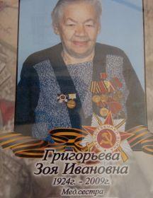 Григорьева Зоя Ивановна