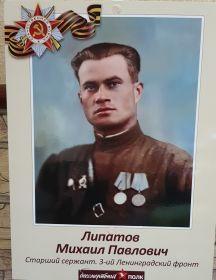 Липатов Михаил Павлович