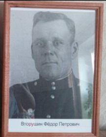 Вторушин Фёдор Петрович