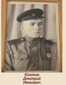 Казаков Дмитрий Иванович