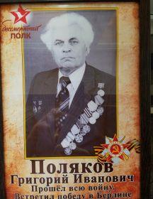 Поляков Григорий Иванович
