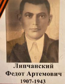 Липчанский Федот Артёмович