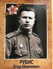Рубис Егор Иванович