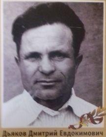 Дьяков Дмитрий Евдокимович