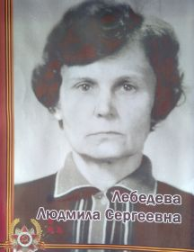Лебедева (Соловьева) Людмила Сергеевна