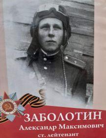 Заболотин Александр Максимович