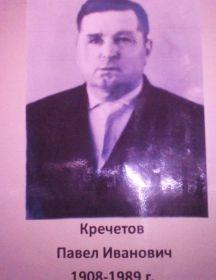 Кречетов Павел Иванович