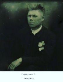 Стародумов Алексей Васильевич