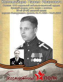 Коломийцев Павел Иванович