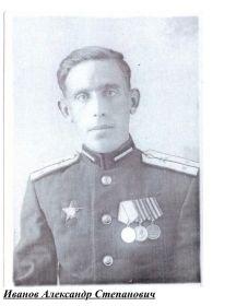 Иванов Александр Степанович