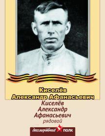 Киселёв Александр Афанасьевич