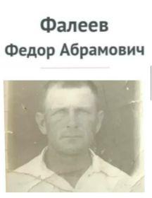 Фалеев Федор Абрамович