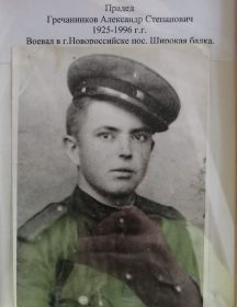 Гречанников Александр Степанович