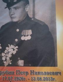 Зарубин Пётр Николаевич
