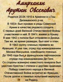 Амирханян Арутюн Овсепович