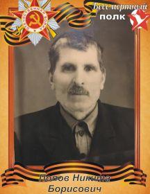 Попов Никита Борисович