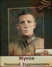 Жуков Николай Евдокимович