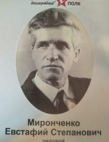 Миронченко Евстафий Степанович