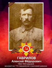 Гаврилов Алексей Фёдорович