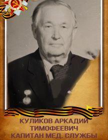 Куликов Аркадий Тимофеевич