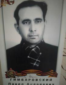 Гимбаровский Павел Андреевич