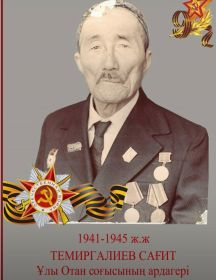Темиргалиев Сагит