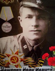 Мащенко Иван Иванович