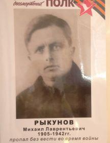Рыкунов Михаил Лаврентьевич