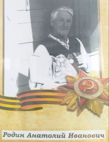 Родин Анатолий Иванович