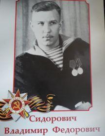 Сидорович Владимир Федорович
