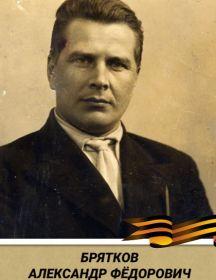 Брятков Александр Фёдорович