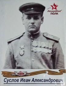 Суслов Иван Александрович