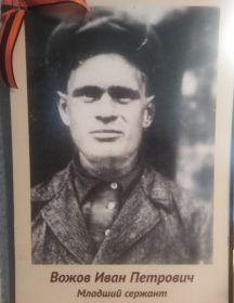 Вожов Иван Петрович