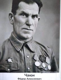 Чаюн Феодосий Алексеевич
