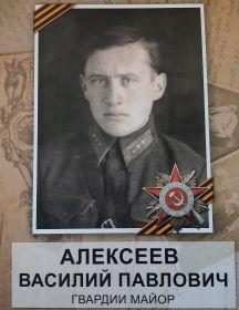 Алексеев Василий Павлович