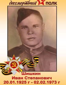 Шишкин Иван Степанович