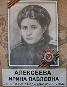 Алексеева Ирина Павловна