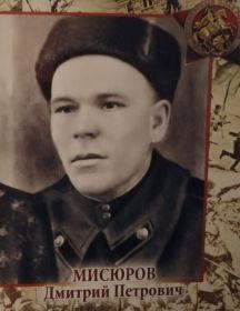 Мисюров Дмитрий Петрович