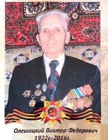 Олешицкий Виктор Федорович