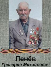 Ленёв Григорий Михайлович