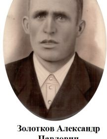 Золотков Александр Павлович