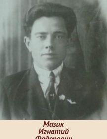 Мазик Игнатий Федорович
