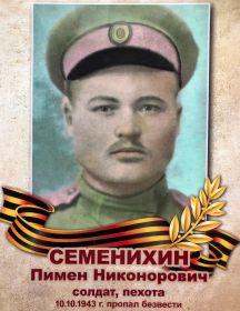 Семенихин Пимен Никонорович