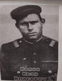 Попов Иван Власович