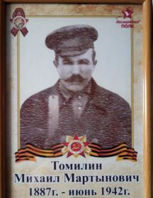 Томилин Михаил Мартынович