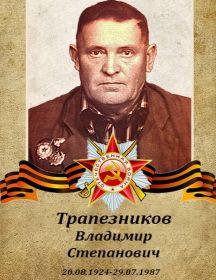 Трапезников Владимир Степанович